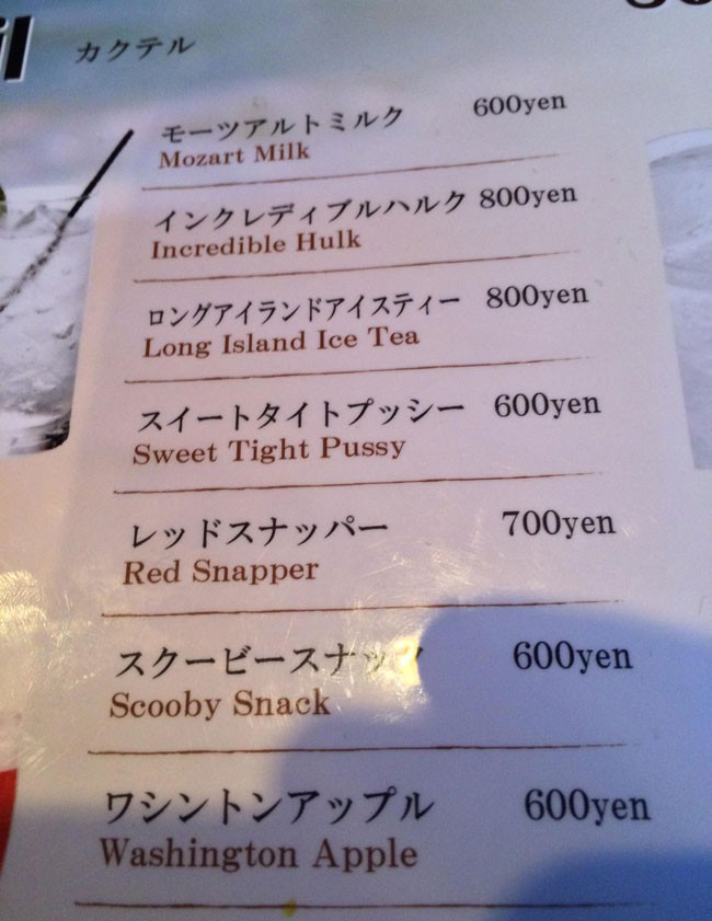 This cocktail list in Japan caught me by surprise.
