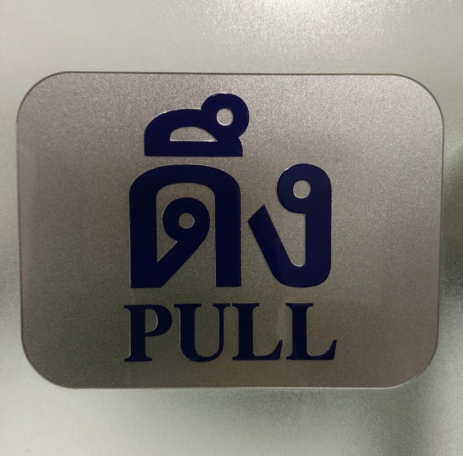 The Thai word for pull looks like a Doctor that wants to fight you